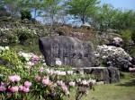 英彦山花園