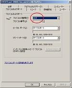 Firewall の設定#2