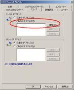 Firewall の設定#4