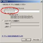 Firewall の設定#5