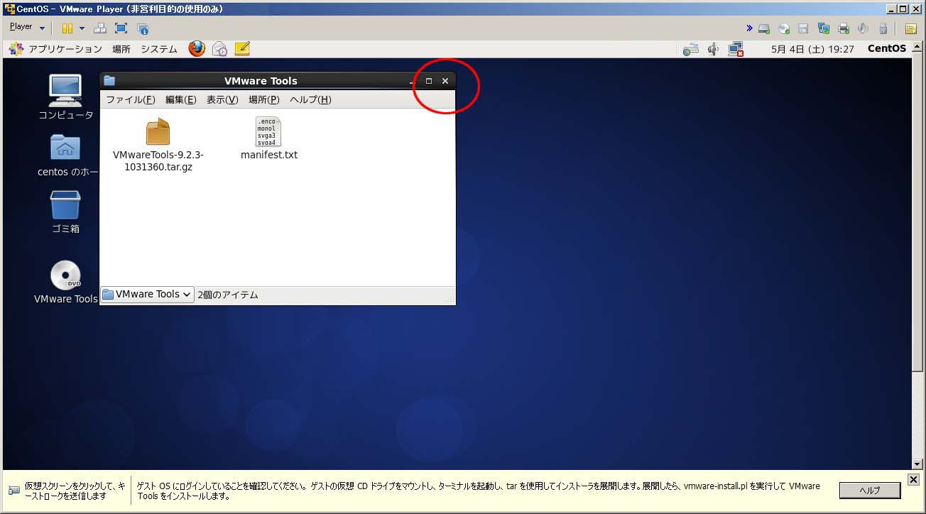 vmware tools linux 9.2.3